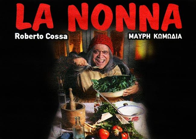 """Είδαμε την παράσταση """"La Nonna"""" του Δημήτρη Πιατά thumbnail"""