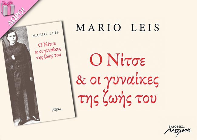 """""""Ο Νίτσε και οι γυναίκες της ζωής του"""". Κερδίστε 3 αντίτυπα thumbnail"""