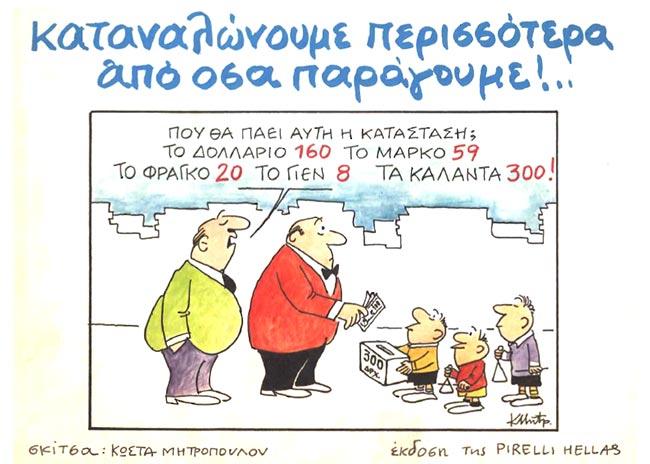 Πώς επιβάρυναν τα κάλαντα το ελληνικό χρέος;  thumbnail