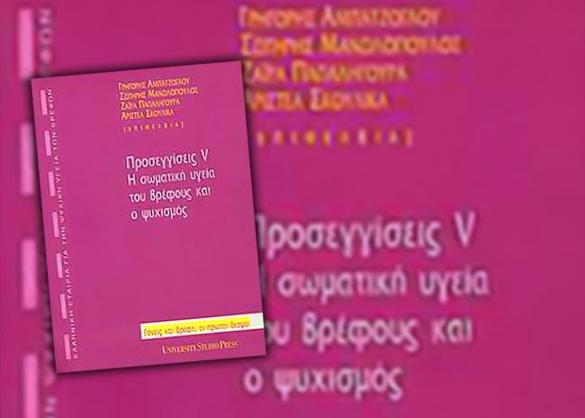 Ελένη Λαζαράτου thumbnail