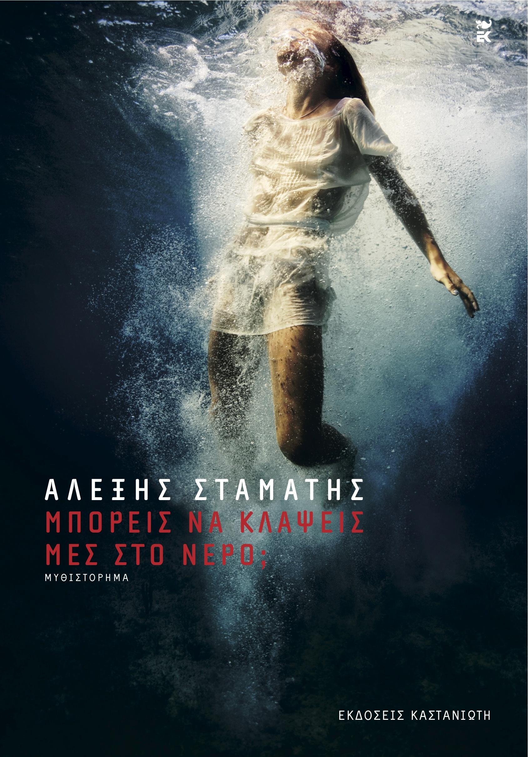 Τα 5 αγαπημένα βιβλία του Αλέξη Σταμάτη; thumbnail