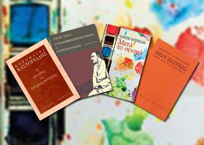 Ο Θανάσης Λάλας διάβασε και σου προτείνει! thumbnail
