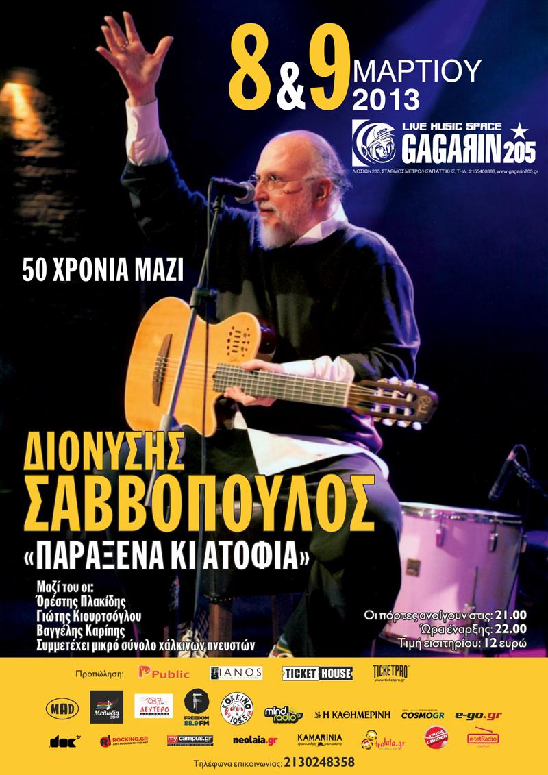 Διονύσης Σαββόπουλος στο Gagarin! thumbnail