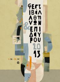 Το Φεστιβάλ Αθηνών ξεκινά! Το αναλυτικό πρόγραμμα thumbnail