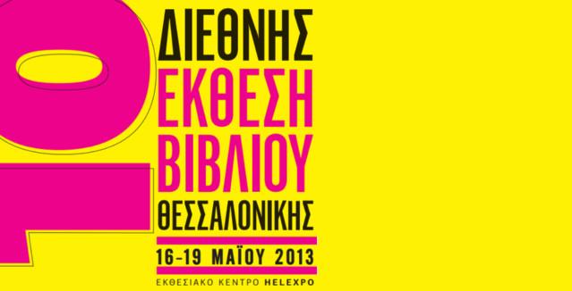 Ολοκληρώνεται η 10η Διεθνής έκθεση  βιβλίου Θεσσαλονίκης thumbnail