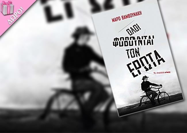 """""""Όλοι φοβούνται τον έρωτα"""" κερδίστε το βιβλίο! thumbnail"""