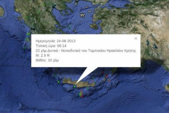 14 σεισμοί σε 48 ώρες στην Κρήτη thumbnail