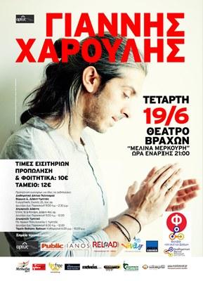 Γιάννης Χαρούλης απόψε στο Θέατρο Βράχων!  thumbnail