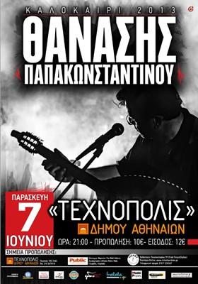 Θανάσης Παπακωνσταντίνου στην «Τεχνόπολις»! thumbnail