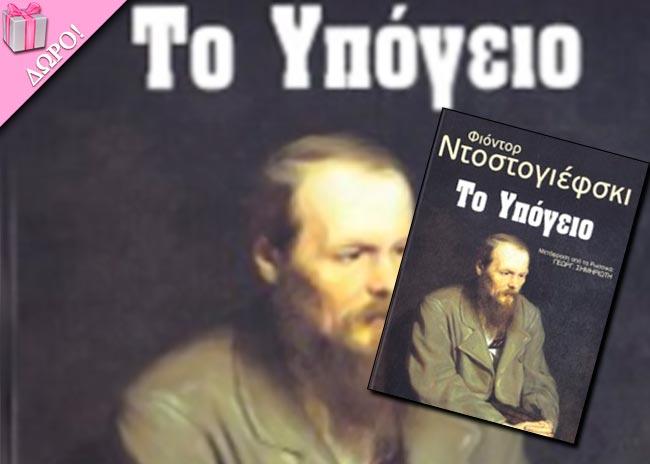 """Κέρδισε """"Το Υπόγειο"""" του Ντοστογιέφσκι! thumbnail"""