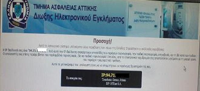 Διαδίκτυο: Προσοχή στον ιό των 100 ευρώ! thumbnail