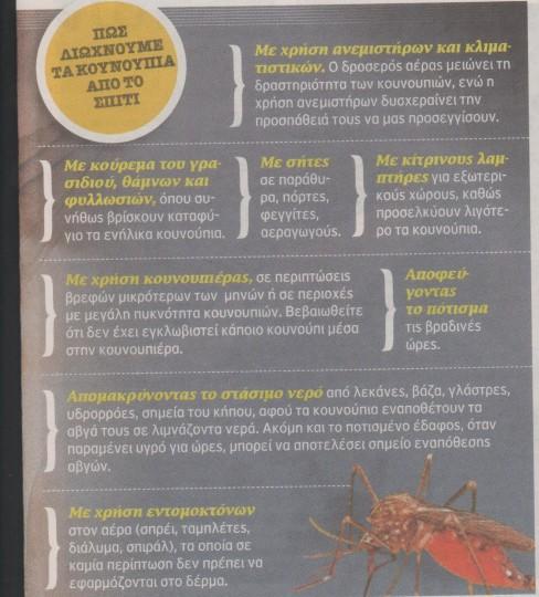 Πώς να αποφύγετε τα κουνούπια thumbnail