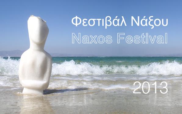 13ο Φεστιβάλ Νάξου- Mην το χάσετε! thumbnail