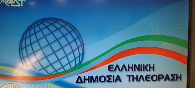 Εκπέμπει η... Ελληνική Δημόσια Τηλεόραση  thumbnail