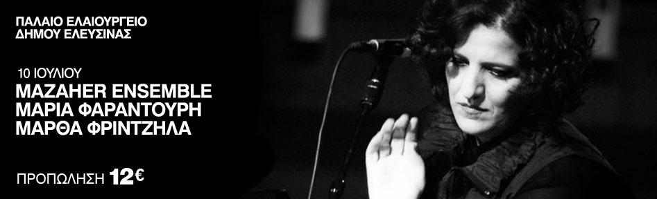 Mazaher Ensemble, Μαρία Φαραντούρη & Μάρθα Φριντζήλα thumbnail