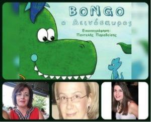 bongo-nikitries