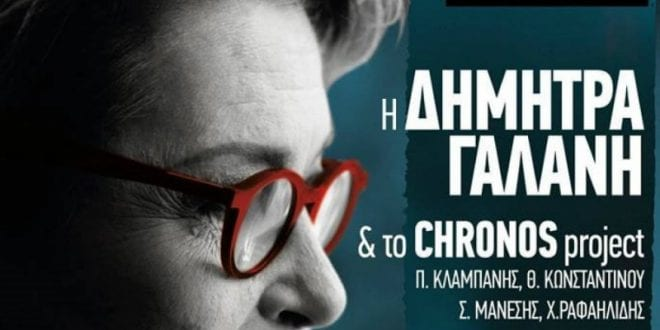 Η Δήμητρα Γαλάνη και το Chronos project συναντούν τους ΤΑΚΙΜ στο Μεγαρο Μουσικής