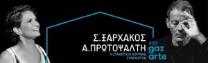 protopsalti-ksarxakos