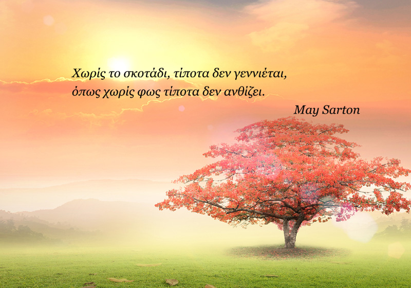 may-sarton-skepsi-1-3