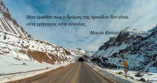 maria-kiouri-skepsi