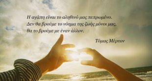 tomas-merton-skepsi-17-2