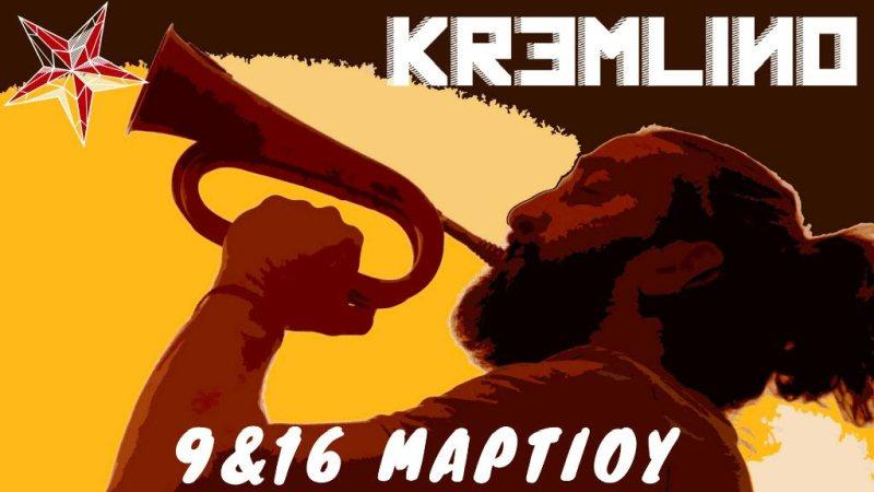 mpalafas-kremlino