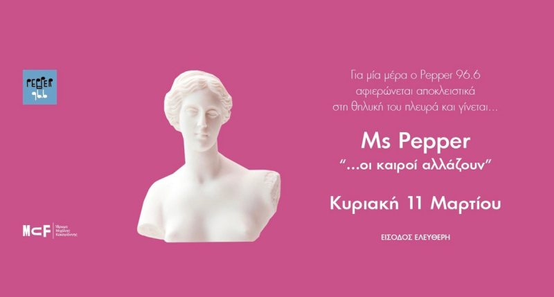 ms-pepper