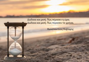 konstantinos-kavafis-skepsi-11-3