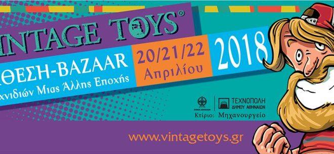 Η 5η έκθεση Vintage Toys μας παρουσιάζει τα παιχνίδια μιας άλλης εποχής