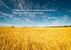 pearl-buck-skepsi-03-04
