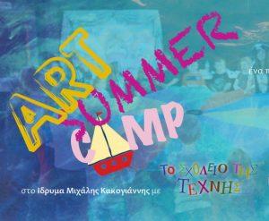 art-summer-camp-kakogianni