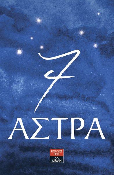 7-astra-livanh