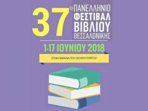 panellinio-festival-vivliou-thessalonikis