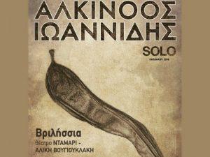 alkinoos-iwannidis-vrilissia