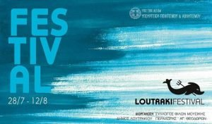 loutraki-festival-2018