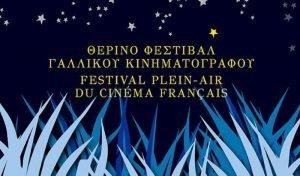 therino-festival-cinema
