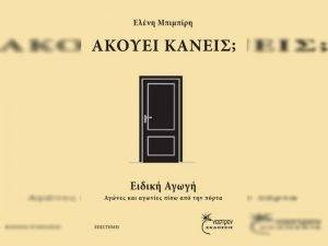 akouei-kaneis-2