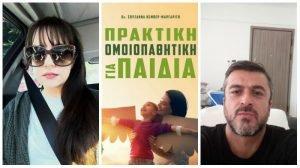 collage-omoiopathitiki