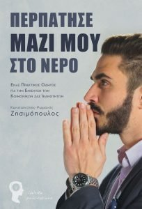 perpatise-mazi-moucover