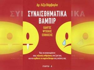 synaisthimatika-vabir-2