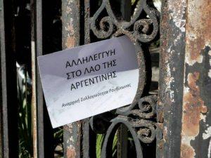 rouvikonas-presveia argentinis