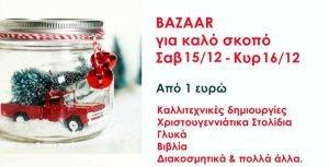 christmas bazaar1