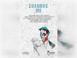 solwnos-101-2