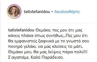 stefanidou