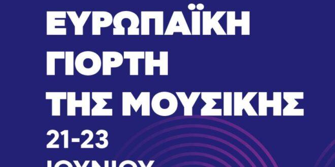 Ευρωπαϊκή Γιορτή της Μουσικής: Τριήμερο… πάρτι στην Αθήνα!