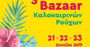 merimna-bazaar2019