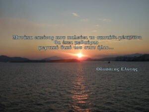 quotes elytis