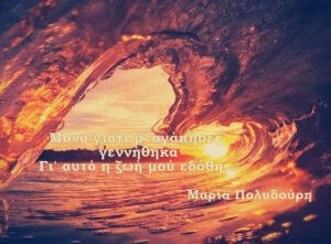 quote polydouri