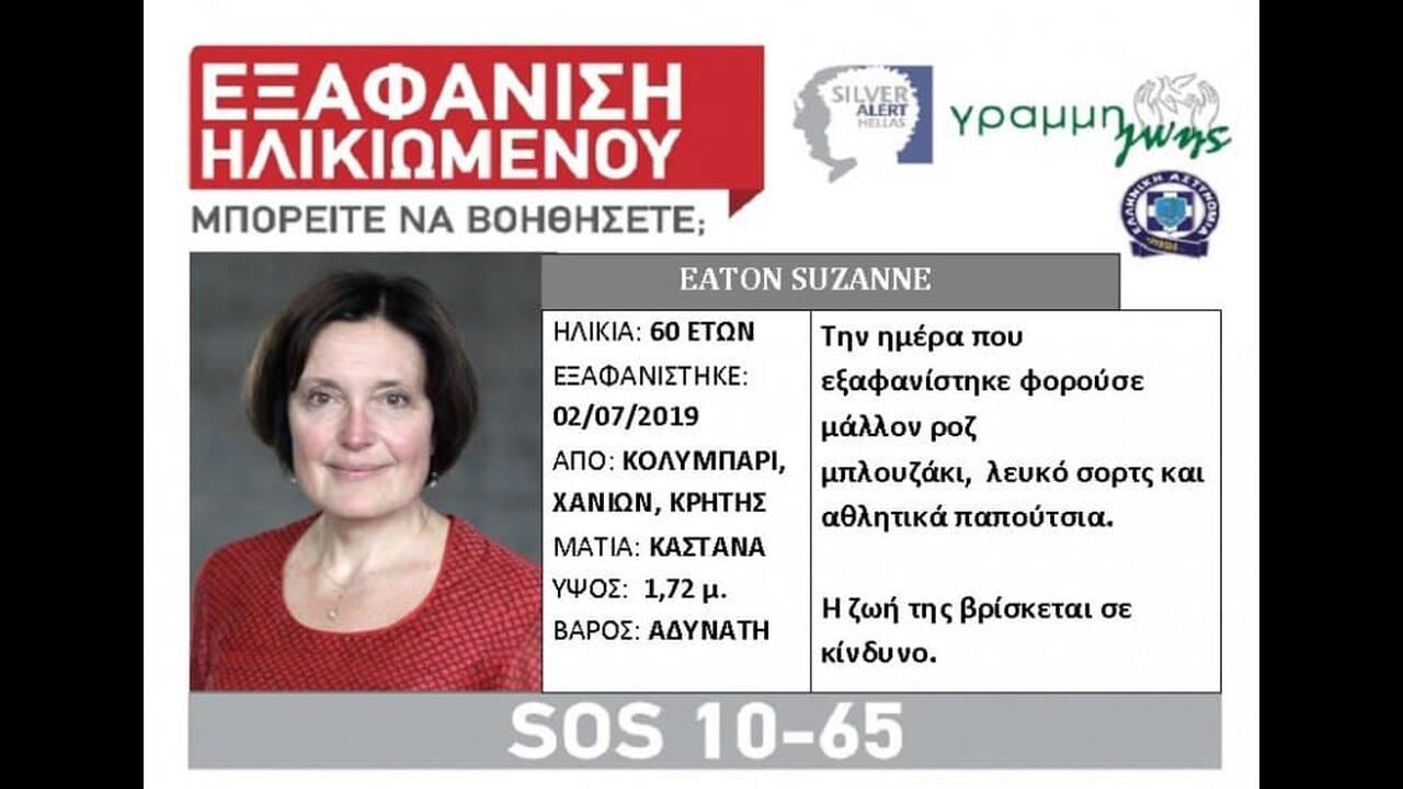 suzanne eaton2