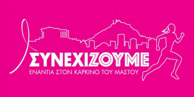 11ο Greece Race for the Cure: Μέχρι 23 Σεπτεμβρίου οι εγγραφές!